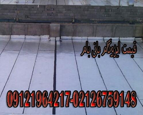 نصب ایزوگام در مازندران