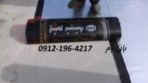 فروش ایزوگام در سعادت آباد - قیمت ایزوگام در سعادت آباد